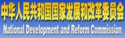 Center for International Cooperation of National Development and Reform Commission of China